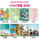【メール便送料無料中!】【Hawaii Lifestyle】ハワイ手帳2019/スケジュール帳10月始