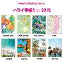【メール便送料無料中!】【Hawaii Lifestyle】ハワイ手帳2019ミニ/スケジュール帳10