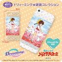 ☆DZC☆魔法のアイドル パステルユーミiPhone5ケース