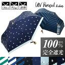 【宅配便送料無料】折りたたみ日傘 完全遮光 遮光率 100% UVカット 99....