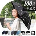 日傘 完全遮光 遮光率 100% UVカット 99.9% 紫外線対策 UV対策 晴雨兼用 レディース ボーダ
