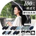 折りたたみ日傘 完全遮光 遮光率 100% UVカット 99...