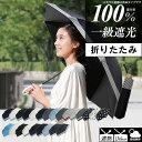 【在庫限り】折りたたみ日傘 完全遮光 遮光率 100% UV...