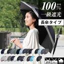 【在庫限り】日傘 完全遮光 遮光率 100% UVカット 9...
