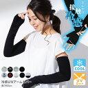 【2枚購入クーポン利用⇒1枚あたり700円に!!】UV手袋 アームカバー ロング