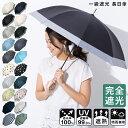 【800円OFFクーポンご利用で⇒2,580円に!!】日傘 完全遮光 遮光率 1
