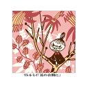【10%OFF】ムーミン クッションカバー リトルミイ「花の合間に」!45×45cm
