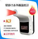 ◆激安◆K3自動測温温度計【品質保証】【7日返品OK!条件付】【電子版日本語説明書付き】温度計 非接触温度計 壁掛け赤…