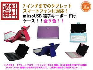 ZAZmicrousb キーボード タブレット スタンド ファブレット