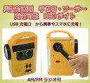 (送料無料)災害対策用 手巻き ソーラー 充電 ダブルLED...