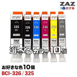 【ゆうメール(ポスト投函)送料無料】ICチップ付き汎用 互換インク インクカートリッジ canon BCI-326+325/6MP BCI-326+325/5MP 対応 BCI-325BK、BCI-326BK、BCI-326C、BCI-326M、BCI-326Y、BCI-326GY から選べる10色セット(325BKは上限5個まで)