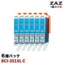 BCI-351XL C 互換インク シアン6本セット 6個セット キャノン 対応機種:CANON PIXUS / MG7530F MG7530 MG7130 MG6730 MG6530 MG6330 MG5630 MG5530 MG5430 MX923 iP7230 iP8730 iX6830 ZAZ BCI-351C大容量版 BCI-351XLC 染料インク ICチップ付 残量表示可能