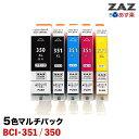 Canon BCI-351XL 350XL/5MP 5色セット(350XLは顔料ハイグレード)互換 インクカートリッジICチップ付 残量表示可能BCI-351XL(BK/C/M/Y) BCI-350XL5色マルチパック(大容量)BCI-351 350