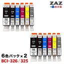 BCI-326 325/6MP 6色×2セット互換インクカートリッジ BCI-325BK / BCI-326BK / BCI-326C / BCI-326M / BCI-326Y / BCI-326GY 6本セット×2セット ZAZ CANON キヤノン キャノン 汎用インクカートリッジ ICチップ付き