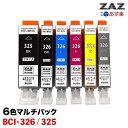 【あす楽対応!送料無料】ICチップ付き汎用 互換インク インクカートリッジ canon BCI-326+325/6MP 6色セット(BCI-325BK、BCI-326BK、BCI-326C、BCI-326M、BCI-326Y、BCI-326GY)