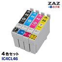あす楽対応!送料無料 互換インク IC4CL46 ICチップ付き汎用 互換インクインクカートリッジEPSON互換 4色セット(ICBK46、ICC46、ICM46、ICY46)