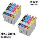 あす楽対応!送料無料互換インク IC4CL46 4色×2セット ICチップ付き汎用 互換インクインクカートリッジEPSON互換 (ICBK46、ICC46、ICM46、ICY46)×2