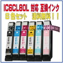 IC6CL80L 互換インク ICチップ付き 残量表示可能IC80L 6色セット( ICBK80L ICC80L ICM80L ICY80L ICLM80L ICLC80L ※機種:EP-707A EP-777A EP-807AB EP-807AR EP-807AW EP-907F EP-977A3 EP-808AW EP-808AB EP-808AR EP-978A3 EP-708A