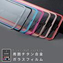 (ガラスフィルム)iPhone6Plus/6sPlus 周囲チタン合金 3D全面 ガラスフィルム TYPE-B 7色