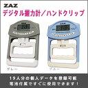 あす楽対応〔ZAZ〕電池付き デジタル握力計 デジタルハンド...