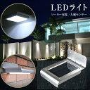 (ゆうメール(ポスト投函)送料無料)16灯LED 人感センサー付きソーラーLEDセンサーライト 防雨仕様で屋外もそのまま設置可能!