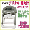 あす楽対応〔ZAZ〕電池付き デジタル握力計 デジタルハンドグリップメーター 握力計 握力測定機 握