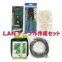 LANケーブル作成セット LAN作成 CAT6or8対応 圧着工具/皮むき工具/テスター/RJ45プラグ/ケーブル5m入 LANSET lanケーブル作成キット