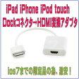 ios7までの限定品の為、激安! iPad iPhone iPod touch dockコネクタタイプ用 HDMI変換アダプタ(DockーHDMIアダプタ )※ios8以降は使用できません。