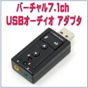 バーチャル7.1ch USBオーディオ アダプタ USB外部サウンドカードオーディオアダプタ