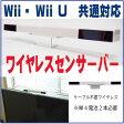 [ZAZ] ワイヤレスセンサーバー wii / wii u 対応 Wii wireless Sensor Bar