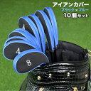 アイアンカバー 色:ブラック×ブルー 10個セット クッション素材 ファスナー タイプ 刺繍 ゴルフ クラブ アイアン カバー ヘッドカバー