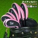 アイアンカバー 色:ブラック×ピンク 10個セット クッション素材 ファスナー タイプ 刺繍 ゴルフ クラブ アイアン カバー ヘッドカバー