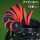 アイアンカバー 10個セット クッション素材 ファスナー タイプ 刺繍 ゴルフ クラブ アイアン カバー ヘッドカバー 色:ブラック×レッド