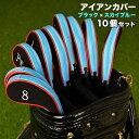 アイアンカバー 色:ブラック×スカイブルー(レッドライン) 10個セット クッション素材 ファスナー タイプ 刺繍 ゴルフ クラブ アイアン カバー ヘッドカバー