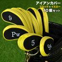 アイアンカバー 色:ブラック×イエロー 10個セット クッション素材 ファスナー タイプ 刺繍 ゴルフ クラブ アイアン カバー ヘッドカバー