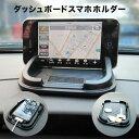 iPhone7 iPhone6s iPhone6s iPhone5s 他 androidスマートフォン対応【粘着シート不要・車載スマホホルダー】地図確認や音楽視聴に!使用シーン色々!滑り止め効果が高く小銭やキーなどを置いてもOK!