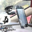 タブレットホルダー 車載ホルダー 真空吸盤アームスタンド 角度微調整可能 幅11cm〜21cmのタブレットに対応 iPad Air Pro mini Tabletなど 【365日発送】