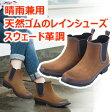 レインブーツ ショート レディース 長靴!晴雨兼用天然ゴムのレインシューズスウェード