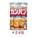 缶入り 乾パン お菓子 缶詰 防災グッズ 非常食 保存食!ブルボン 缶入カンパン(キャップ付) 100g 24缶セット