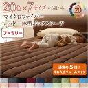 マイクロファイバー布団カバー!20色から選べるマイクロファイバーカバーリングシリーズ ベッド用敷パッド一体型ボックスシーツ 中わたボリュームタイプ ファミリーサイズ