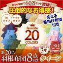 【送料無料】新20色羽根布団8点セット ベッドタイプ・和タイプ クイーンサイズ 布団セット