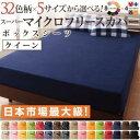 マイクロファイバー布団カバー!32色柄から選べるスーパーマイクロフリースカバー ベッド用ボックスシーツ クイーンサイズ【RCP】