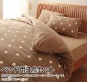 マイクロファイバー布団カバー!32色柄から選べるスーパーマイクロフリースカバー ベッド用3点セット セミダブルサイズ