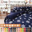 マイクロファイバー布団カバー!32色柄から選べるスーパーマイクロフリースカバー ベッド用3点セット キングサイズ【RCP】