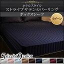 9色から選べるホテルスタイル ストライプ柄サテン素材 ベッド用ボックスシーツカバー クイーンサイズ 【RCP】