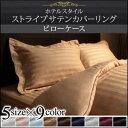 9色から選べるホテルスタイル ストライプ柄サテン素材 ピローケース(枕カバー)