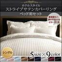 9色から選べるホテルスタイル ストライプ柄サテン素材 ベッド用布団カバー3点セット シングルサイズ 【RCP】