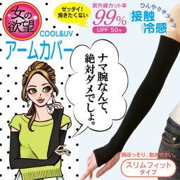【メール便送料無料】uvカット アームカバー 腕カバー 紫外線対策 日焼け防止 かわいい手袋!女の欲望 COOL&UVアームカバー スリムフィットタイプ ブラック