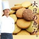 クープ・ドゥ・モンドコンクール日本代表!【送料無料】花口シェフの豆乳おからクッキー