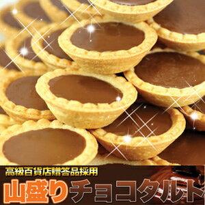 訳ありスイーツ大容量チョコレートタルト洋菓子チョコタルトどっさり40個セット